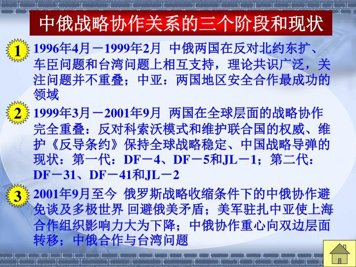 中俄战略协作关系的三个阶段和现状
