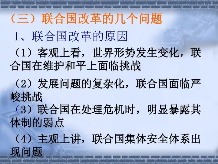 (三)联合国改革的几个问题