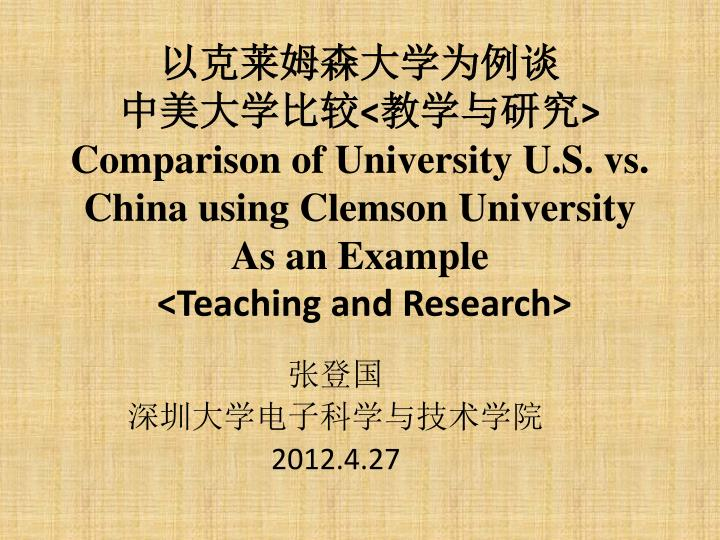 comparison of university u s vs china using clemson university as an example teaching and research