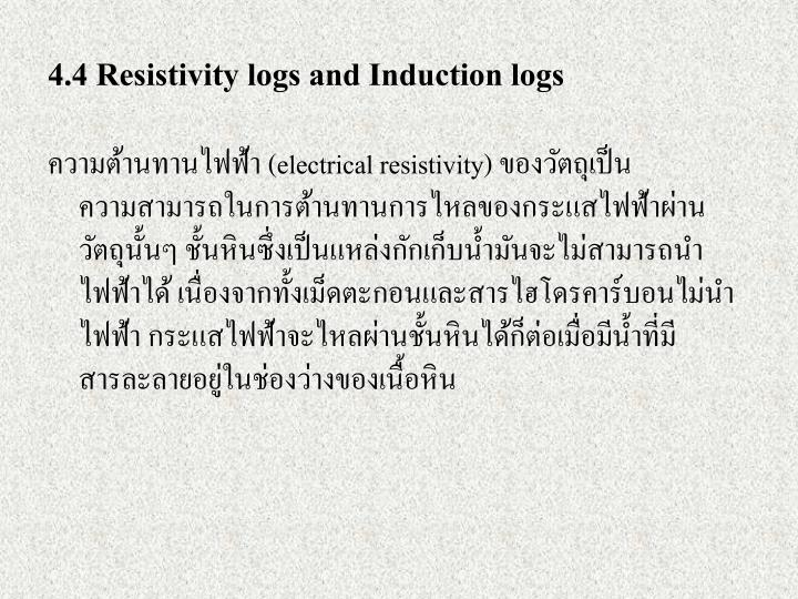 4 4 resistivity logs and induction logs n.