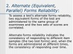 2 alternate equivalent parallel forms reliability