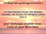 gh ar sabhaagai shaba d vaaje kalaa ji t gh ar dh aareeaa