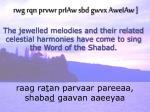 raag ra t an parvaar pareeaa shaba d gaavan aaeeyaa