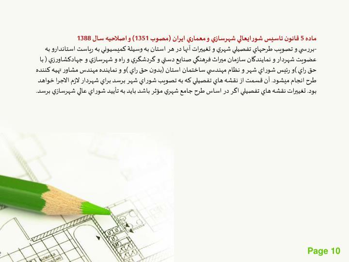 ماده 5 قانون تاسيس شورايعالي شهرسازي و معماري ايران (مصوب 1351) و اصلاحيه سال 1388