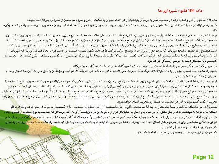 ماده 100 قانون شهرداری ها