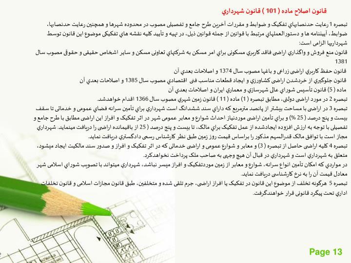 قانون اصلاح ماده ( 101 ) قانون شهرداري