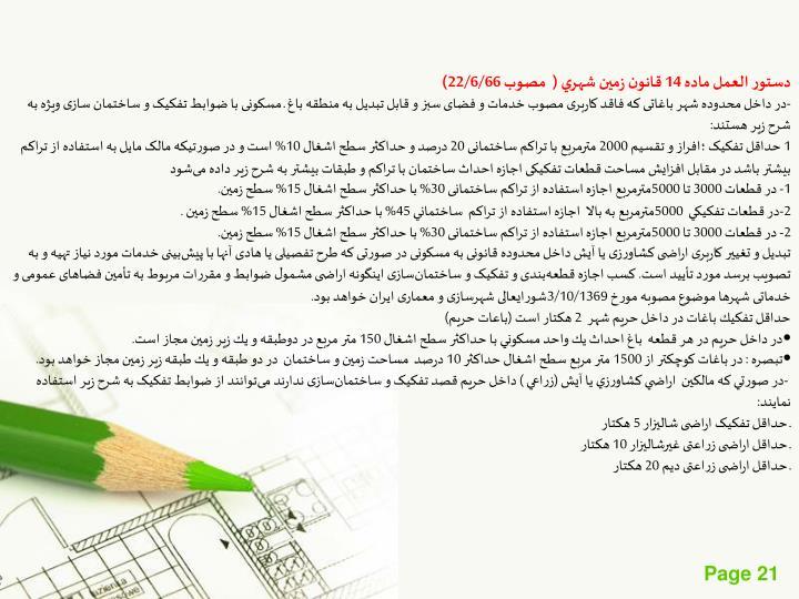 دستور العمل ماده 14 قانون زمين شهري (  مصوب 22/6/66)