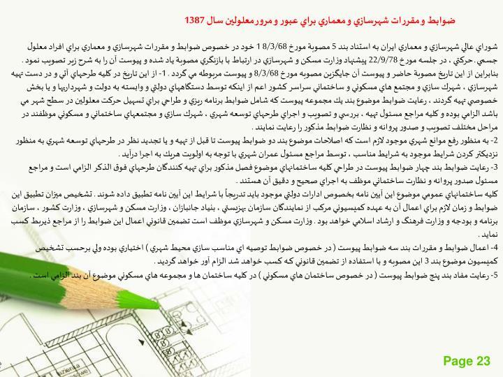ضوابط و مقررات شهرسازي و معماري براي عبور و مرور معلولين سال 1387