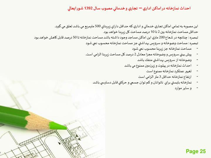 احداث نمازخانه در اماكن اداري – تجاري و خدماتي مصوب سال 1392 شورايعالي
