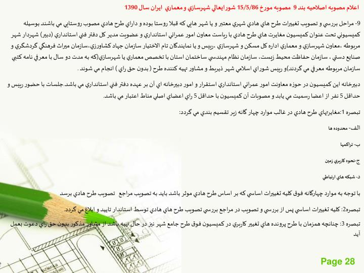 اعلام مصوبه اصلاحيه بند 9  مصوبه مورخ 15/5/86 شورايعالي شهرسازي و معماري  ايران سال 1390