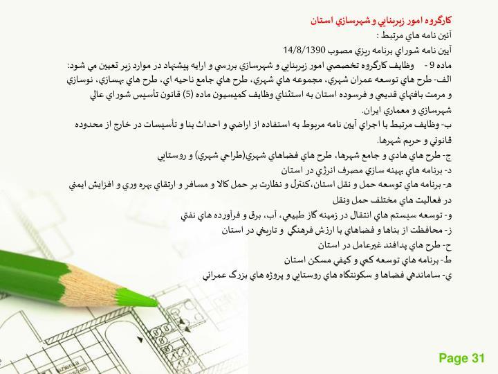 كارگروه امور زيربنايي و شهرسازي استان