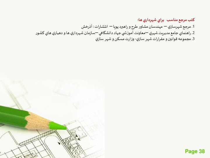 كتب مرجع مناسب   براي شهرداري ها: