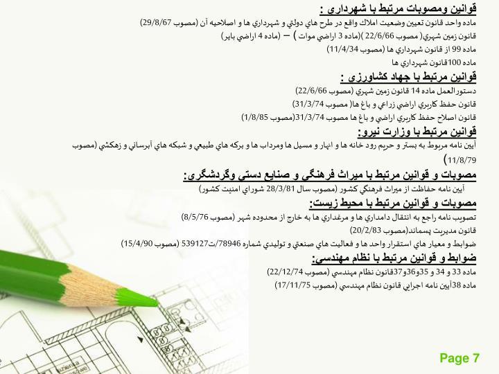 قوانين ومصوبات مرتبط با شهرداري :