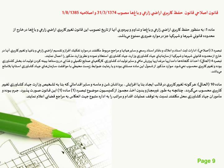 قانون اصلاحي قانون حفظ كاربري اراضي زارعي و باغها مصوب 31/3/1374 و اصلاحيه 1/8/1385