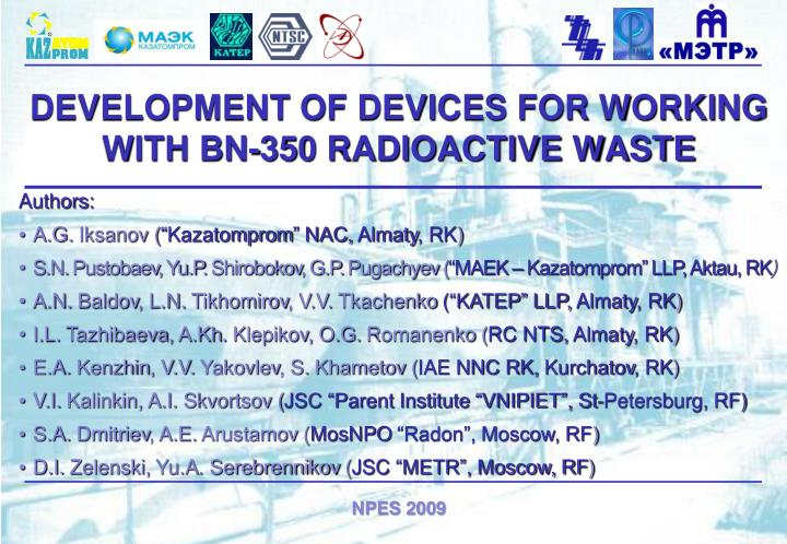 Development of devices for working with bn 350 radioactive waste
