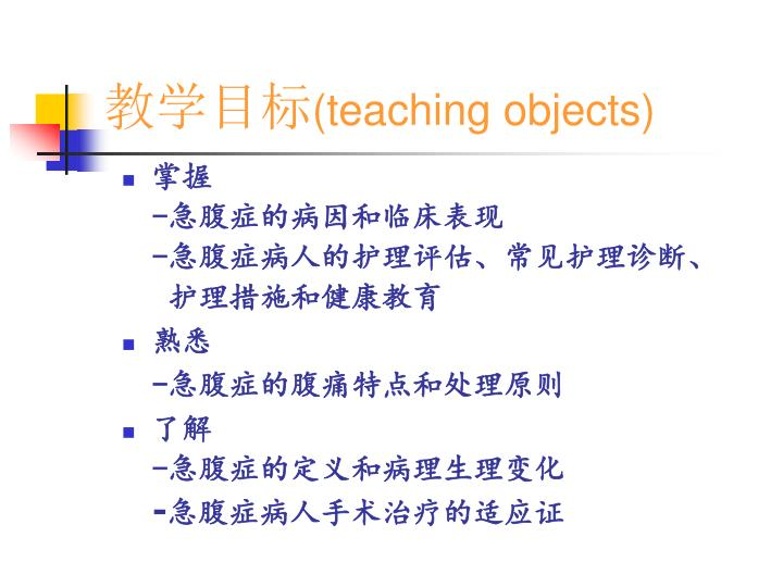 Teaching objects