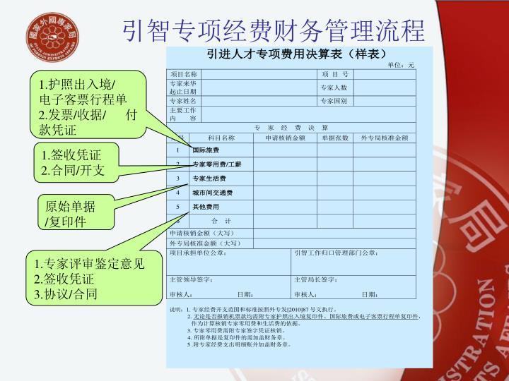 引智专项经费财务管理流程