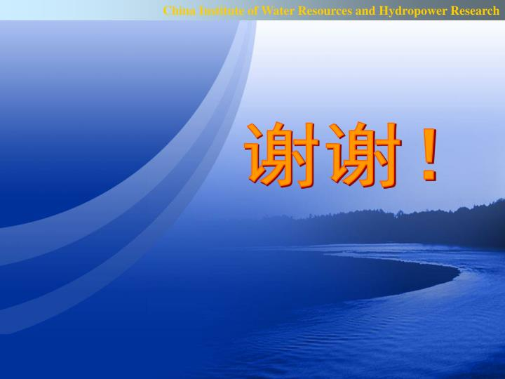 China Institute of Water Resources and Hydropower Research