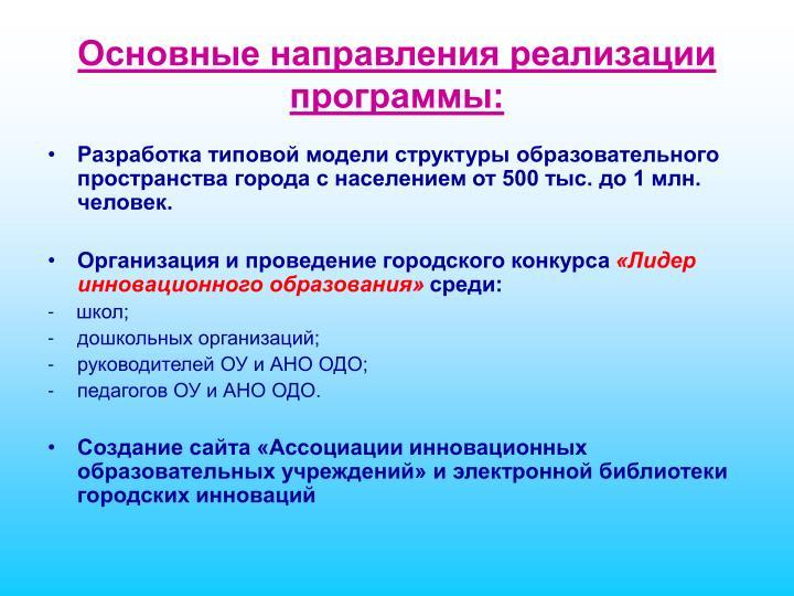 Основные направления реализации программы: