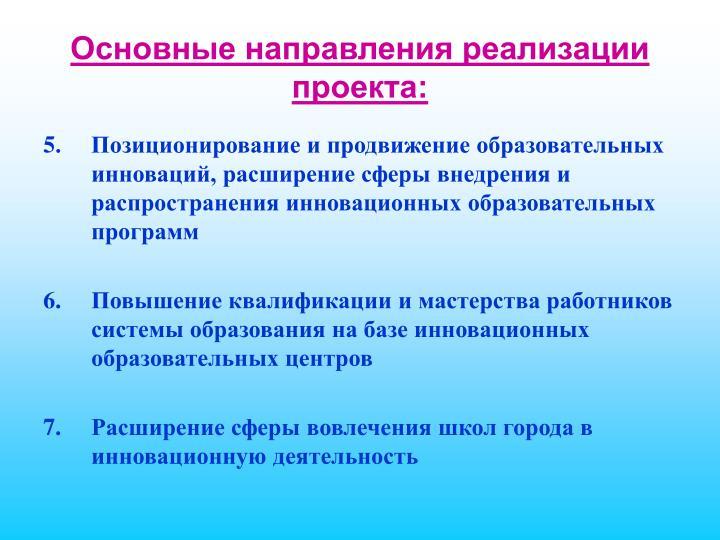 Основные направления реализации проекта: