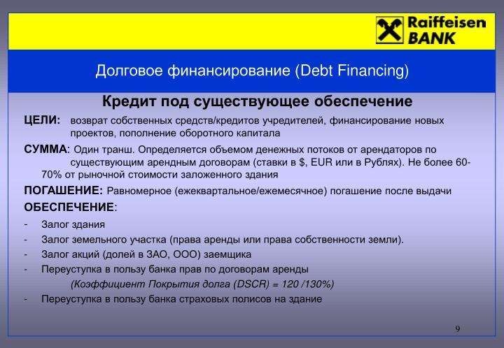 Долговое финансирование (