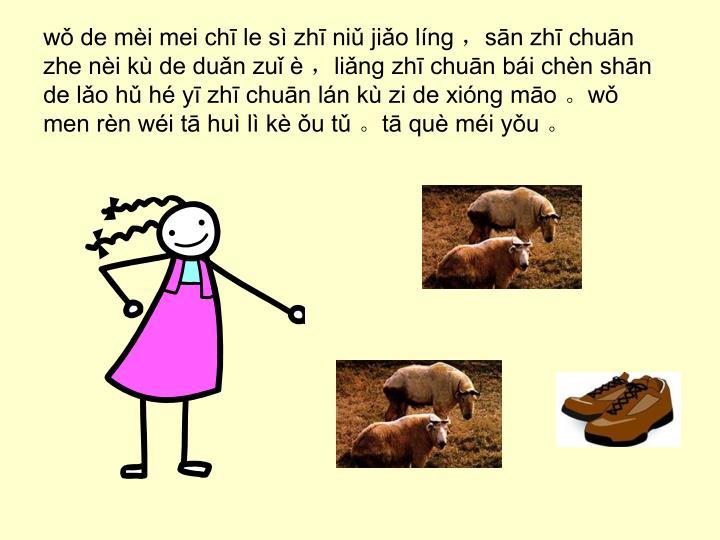 wǒ de mèi mei chī le sì zhī niǔ jiǎo líng