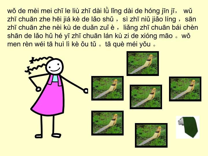 wǒ de mèi mei chī le liù zhī dài lǜ lǐng dài de hóng jīn jī