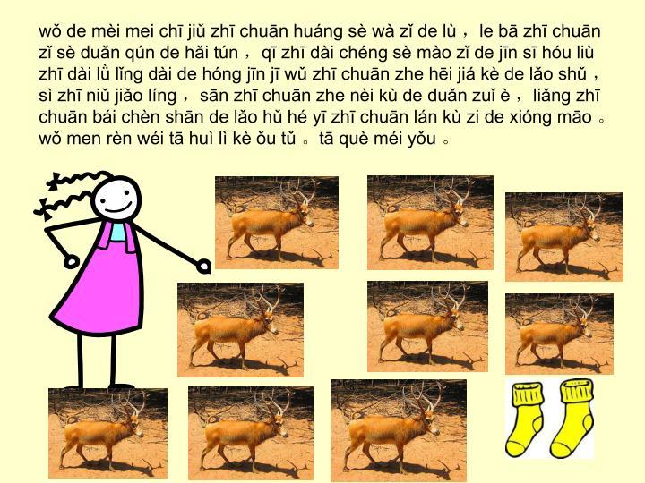 wǒ de mèi mei chī jiǔ zhī chuān huáng sè wà zǐ de lù