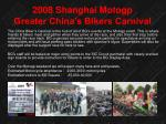 2008 shanghai motogp greater china s bikers carnival