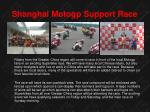 shanghai motogp support race