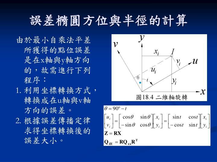 誤差橢圓方位與半徑的計算