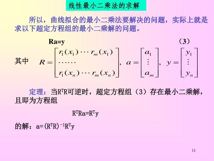 线性最小二乘法的求解