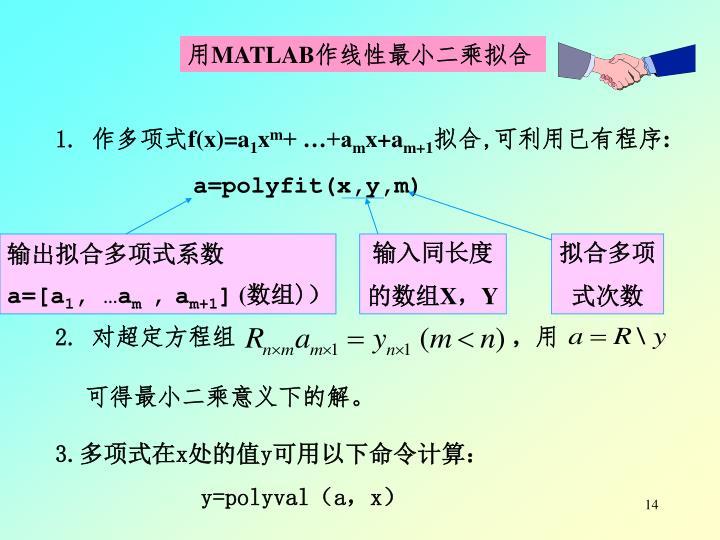 输出拟合多项式系数