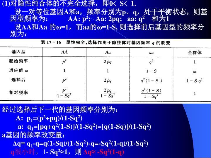 (1)对隐性纯合体的不完全选择,即0