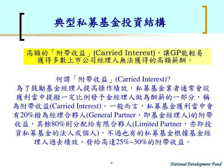 典型私募基金投資結構