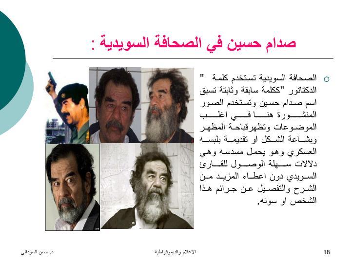 صدام حسين في الصحافة السويدية