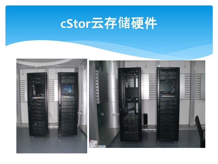 cStor云存储
