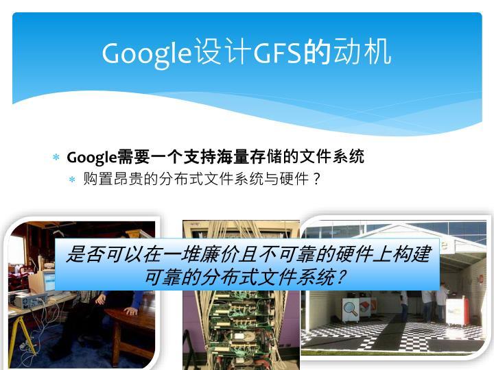 Google gfs1
