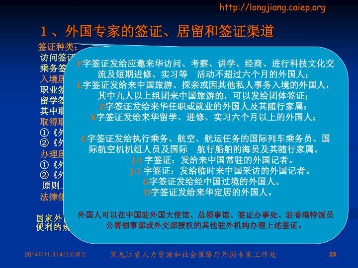 1、外国专家的签证、居留和签证渠道