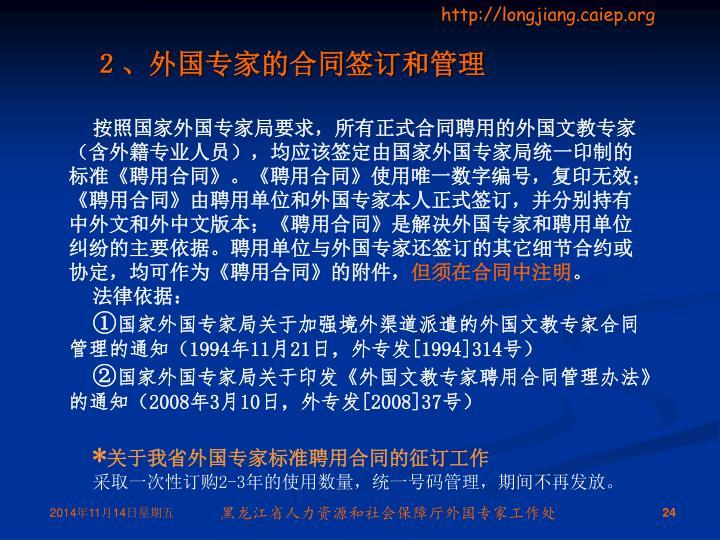2、外国专家的合同签订和管理