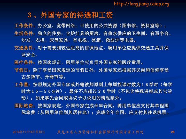 3、外国专家的待遇和工资