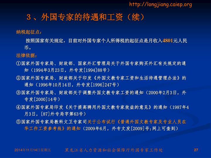 3、外国专家的待遇和工资(续)