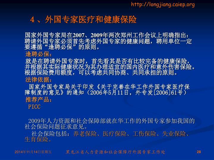 4、外国专家医疗和健康保险