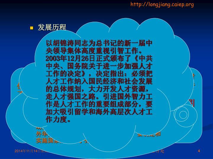 以胡锦涛同志为总书记的新一届中央领导集体高度重视引智工作。