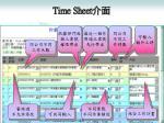 time sheet5