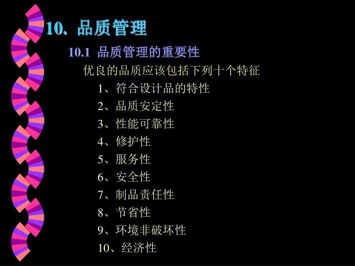 10.  品质管理