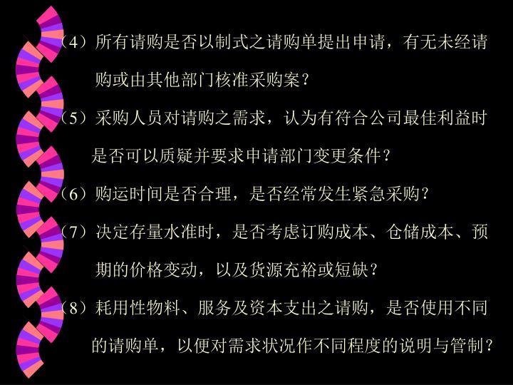 (4)所有请购是否以制式之请购单提出申请,有无未经请