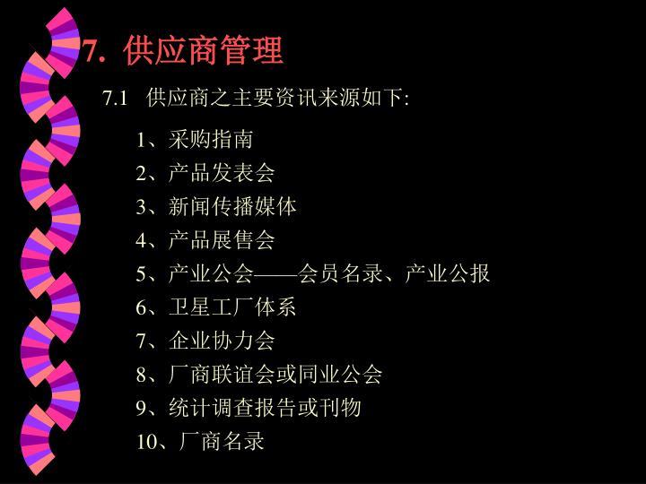 7.  供应商管理