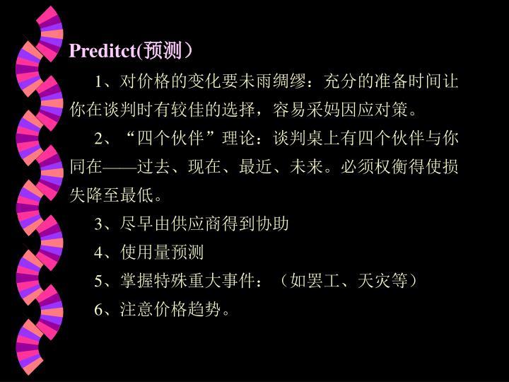 Preditct(
