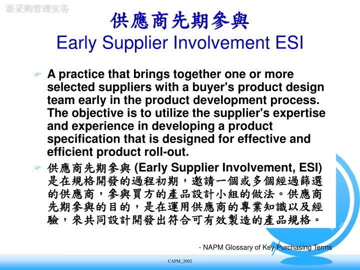 A practice that brings together one or more selected suppliers with a buyer's product design team early in the product development process. The objective is to utilize the supplier's expertise and experience in developing a product specification that is designed for effective and efficient product roll-out.